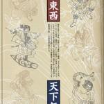 TATTOO TRIBAL vol.58 武将・英雄特集