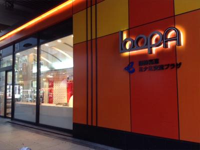 大阪心斎橋(アメリカ村)のイベントスペースLoop A