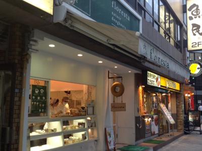 フロレスタ堀江店とカレーハウスCoCo壱番屋 西区北堀江一丁目店