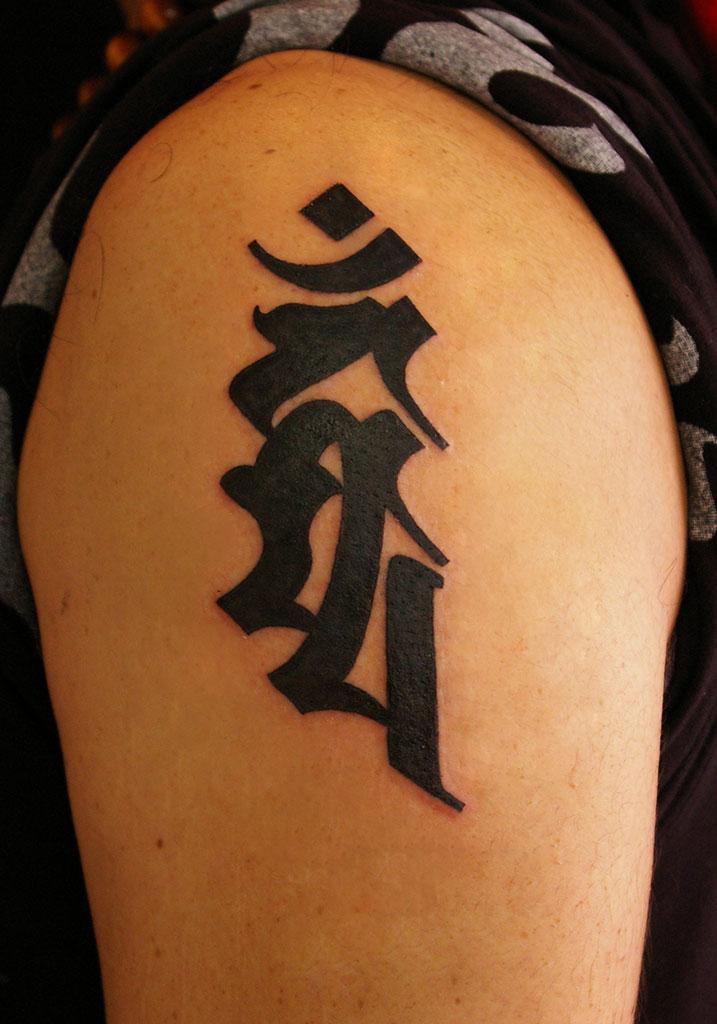 不動明王の梵字(カンマン)