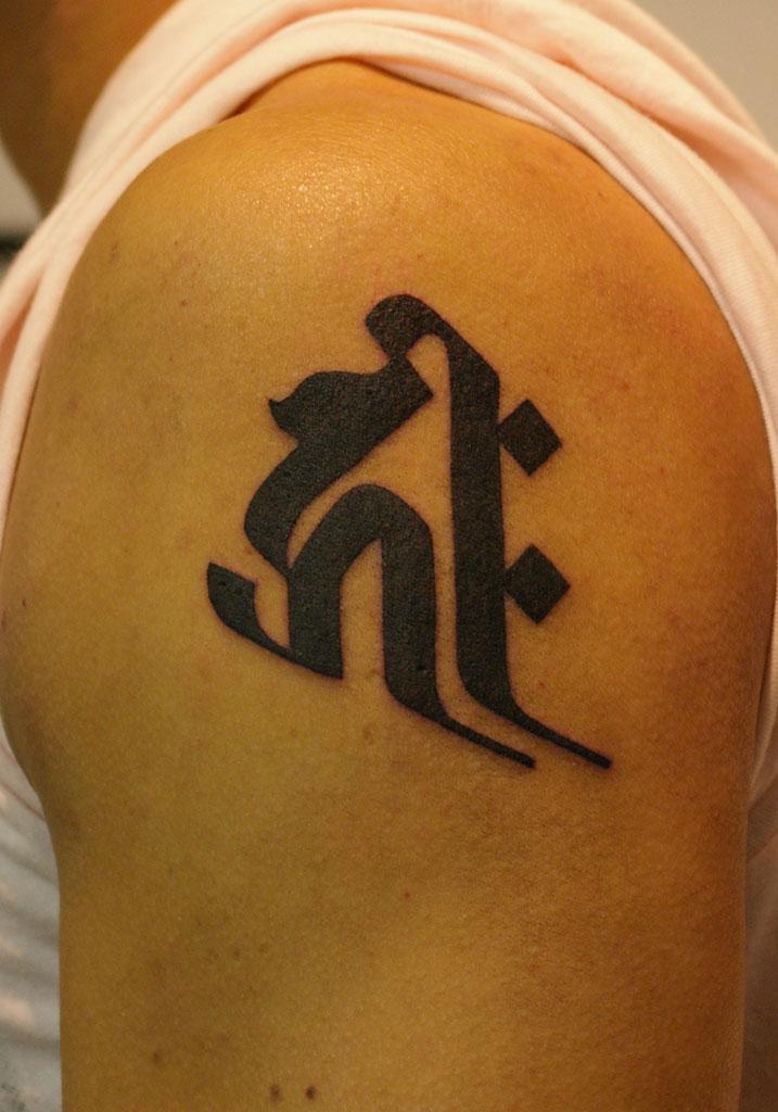子、戌、亥年の腕の梵字
