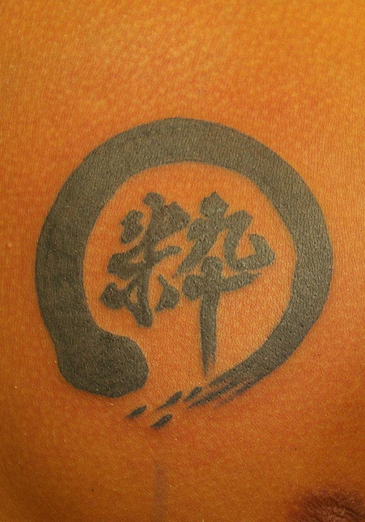 漢字「粋」