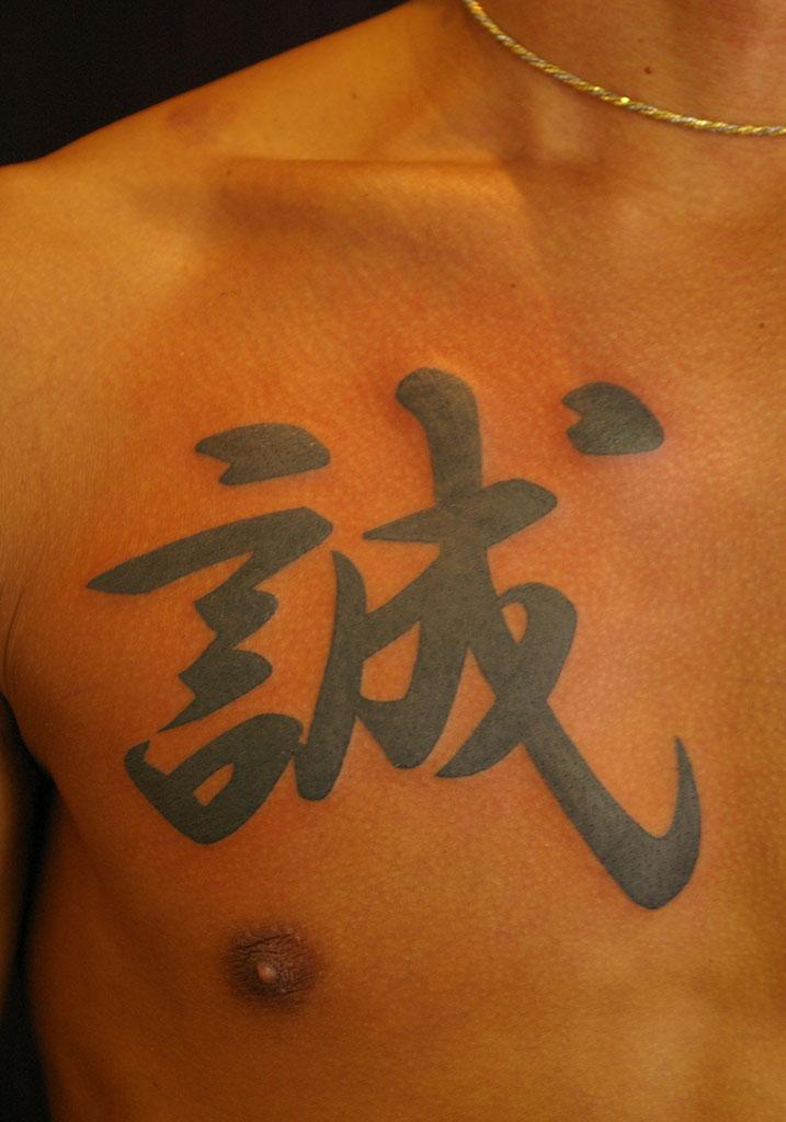 漢字「誠」