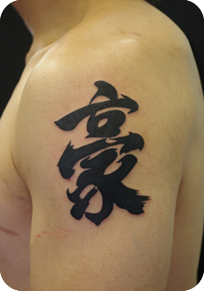 漢字「豪」