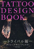 Tattoo Design Book-トライバル編