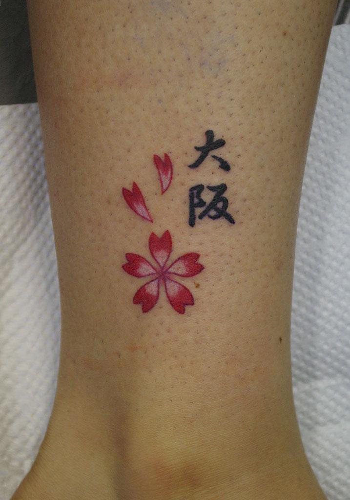 大阪の文字と桜