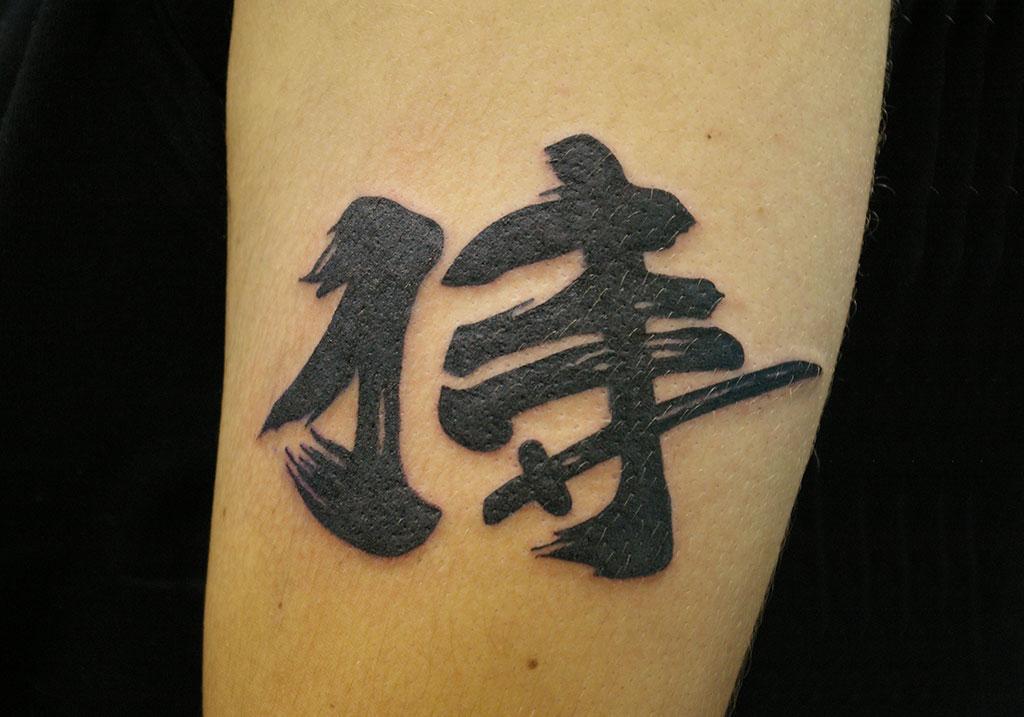 漢字「侍」と刀