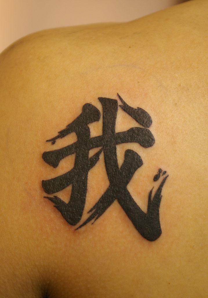 漢字「我」
